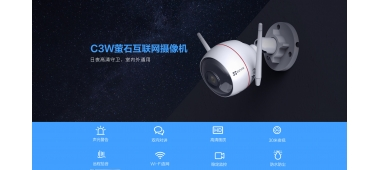 【室外推荐】 C3W壁挂式互联网摄像机--每个ID限送16G卡1张