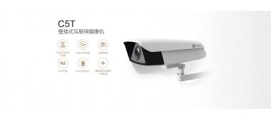 【夜视50米】C5T壁挂式互联网摄像机(POE版)