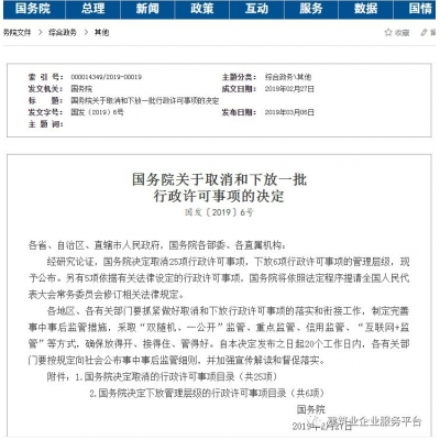 【中国政府网】取消25项行政许可事项,下放6项行政许可事项