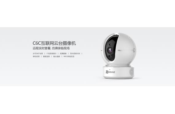 【室内监控】C6C高清互联网云台摄像机--每个ID限送16G卡1张