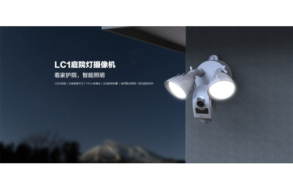 【新品上市】LC1庭院灯摄像机/广角2.8mm