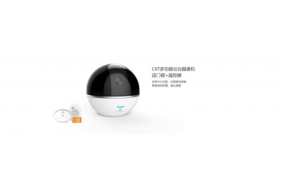 【智能联动】C6T智能云台网络摄像机