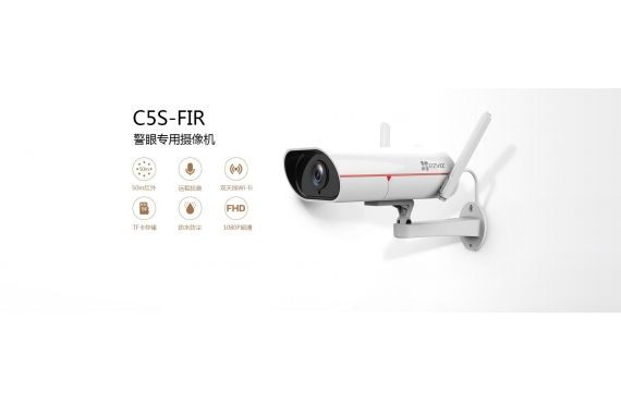 CS-C5S-FIR警眼专用摄像机