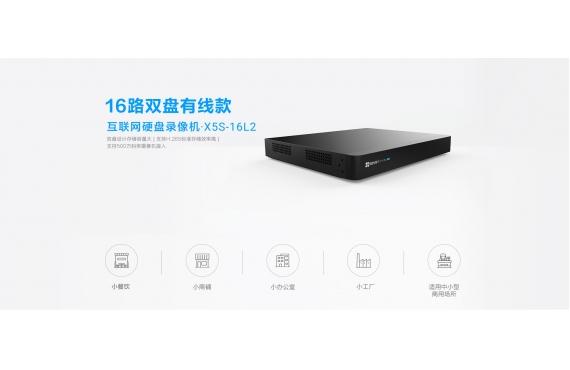 【商用推荐】X5S-16L2 16路双盘有线互联网硬盘录像机
