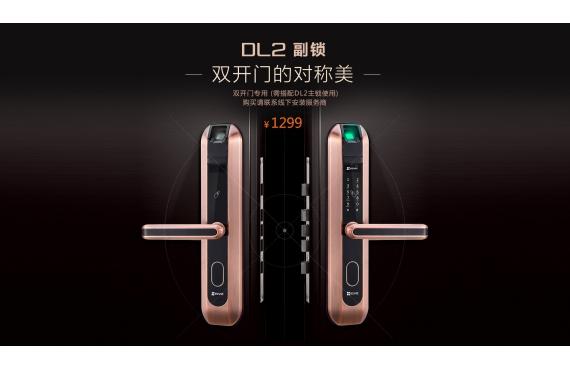DL2副锁-展示链接
