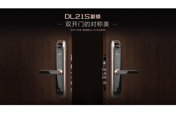 DL21S智能锁副锁