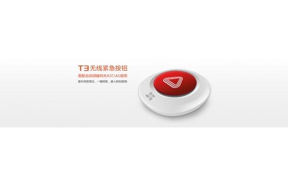 T3 无线紧急按钮