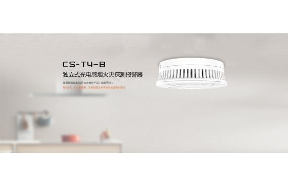 【预防火灾】T4独立式光电感烟火灾探测报警器