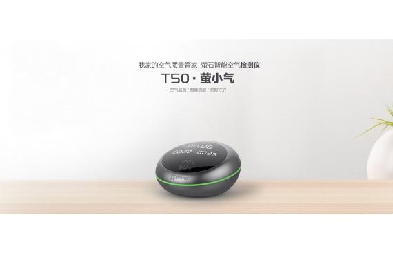 【新装推荐】萤石T50 空气检测仪
