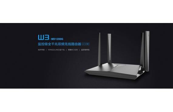 【推荐】W3千兆双频无线路由器